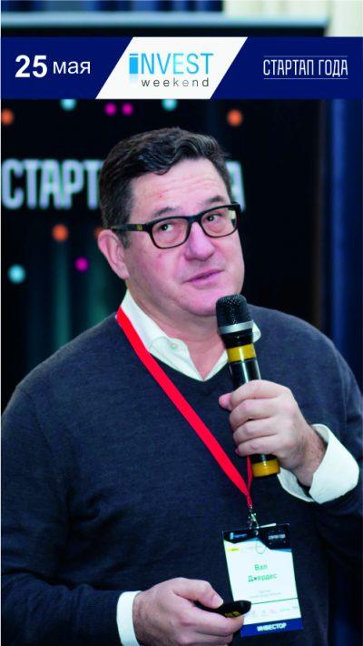 Инвестиции в инновационные проекты обсудят на конференции INVEST WEEKEND в Минске