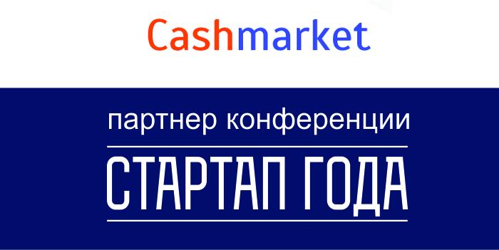Сервис кредитных аукционов для бизнеса CashMarket учредил специальную номинацию на конференции «СТАРТАП ГОДА»
